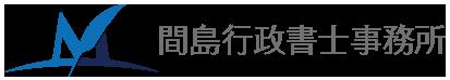 間島行政書士事務所